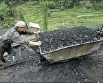中国煤炭资源经历了疯狂的掠夺(大纪元)