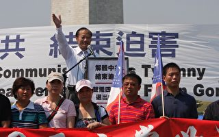 华府声援退党集会  中国民主党世界同盟60人现场退出中共