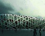 """中共耗费钜资大手笔兴建的奥运主馆""""鸟巢""""是个没有盖的覆巢(AFP PHOTO)"""