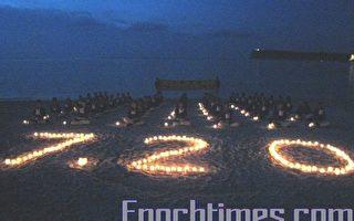 组图: 难忘的关岛7. 20烛光追悼会