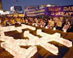 法轮功纽约中领馆前举办烛光纪念会呼吁良知。(摄影:戴兵/大纪元)
