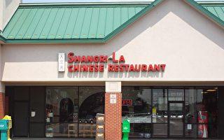 大三元 不可错过的中式小吃