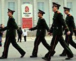 中共在京奥期间的严打严控,向世人显示了其貌似强大实际虚弱的一面。(AFP)