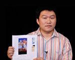 郭竞雄在纽约接受采访﹐手持其漫画作品《快声明—声援300万退党勇士》 (摄影﹕卫君宇/大纪元)