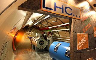 有望突破空间 科学家期待新对撞机结果