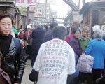 北京高法信访接待站外排队的访民。(大纪元)
