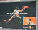图片是德国电视二台的广告,图上的文字是:唤醒你心中的龙。难道西方社会真的不怕引火烧身吗?(摄影:黄芩/大纪元)