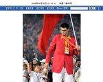 8月8日奥运开幕与姚明入场的小林浩竟拿了一面倒置的中共五星旗,无疑昭告天下:中共要倒!童言无忌。