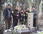 郑恩宠夫妇和教友童国箐、华神清及沈佩兰(左一)在林昭墓地献花(大纪元)
