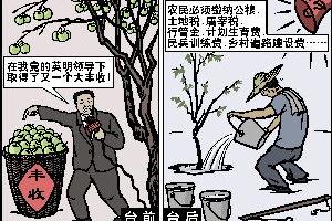 (大纪元配图《九评》之九)