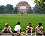 由上海交通大學高等教育研究院完成的2008年「世界大學學術排名500強」出爐。排行榜顯示,國內名校如北大、清華、上海交大、南京大學、浙江大學等都無緣世界大學學術前200強。圖為位於中國北京的清華大學。(AFP PHOTO/GOH Chai Hin)