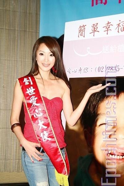 隋棠擔任愛心大使,出席「簡單幸福 心感動」公益活動。(攝影:金友豪/大紀元)