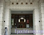 京都市政厅大门。(大纪元)