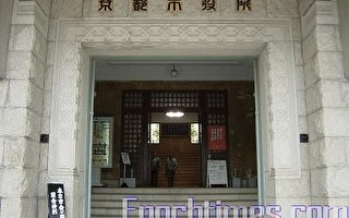 京都市政廳大門。(大紀元)