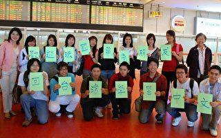 法国华裔青少年 回台学正统中华文化