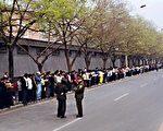 1999年4月25日万名法轮功学员聚集在北京中南海附近的信访办和平请愿。(明慧网)