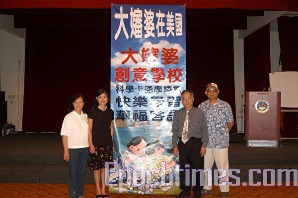 台灣著名漫畫家和發明家劉興欽獲中華民國總統馬英九頒發的「客家終生貢獻獎」。圖右二為劉興欽的學生、灣區「大嬸婆」學校校長曾鴻圖。(攝影:黃毅燕/大紀元)