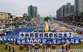2007年4月,台湾民众声援2千万勇士退出中共 (大纪元)