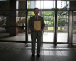 CIPFG广岛支部成员在县政府前准备提交请愿书。(攝影:大纪元记者)