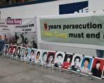 澳洲昆士兰法轮功学员于9月12日上午11时至晚间6时,在布里斯本中领馆前举横幅,呼吁停止对法轮功学员长达9年的迫害。(摄影:林珊如/大纪元)