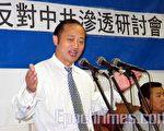 圖﹕9月14日,紐約社區反中共滲透研討會在法拉盛《中國民主報》社舉辦﹐圖為中國民主黨世界同盟主席王軍先生。(攝影:葉書行/大紀元)