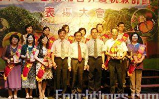 府城庆祝教师节 教师谈感言