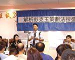 刘国华在研讨会上发言。(摄影:锺涛/大纪元)
