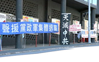 澳洲昆士蘭退黨中心於9月27日上午十一時,在布里斯本中國城聲援四千三百萬退出共產黨黨團及隊的三退勇士們。(攝影:林珊如/大紀元)