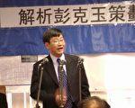 社民党的发言人刘国凯指出中共大量的出卖中国国土。(摄影:锺涛/大纪元)