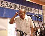 八十八岁的何开天在中国惨遭中共迫害,到美国又看到中共把迫害中国民众延伸到海外。(摄影:锺涛/大纪元)