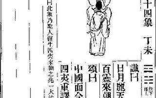《推背圖》第四十四象有兩個中國
