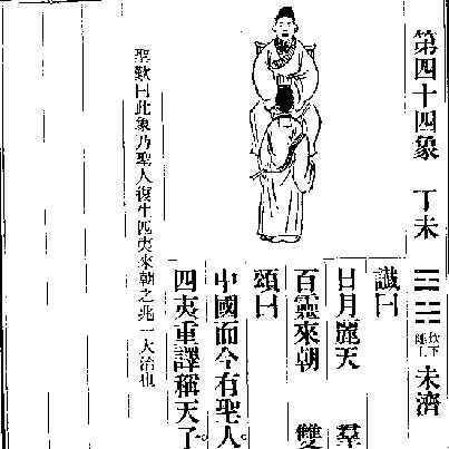 《推背圖》第四十四象(公有領域)
