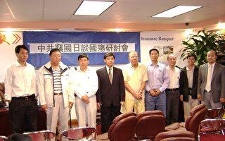 中共竊國日談國殤 法拉盛研討會熱議