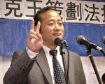 """图﹕中国民主党世界同盟主席王军在9月21日举行的""""解析彭克玉策划法拉盛事件""""的研讨会上发言。 (摄影:钟涛/大纪元)"""