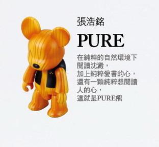 誠品與各界玩創意的好手,共同打造的四支公仔,圖為誠品同事張浩銘設計的「PURE (純粹)」(誠品提供)