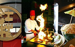 日式烧烤店BENIHANA 厨艺中的娱乐