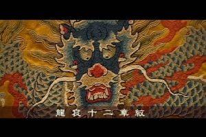 中国汉服系列:皇帝龙袍 – 十二章纹