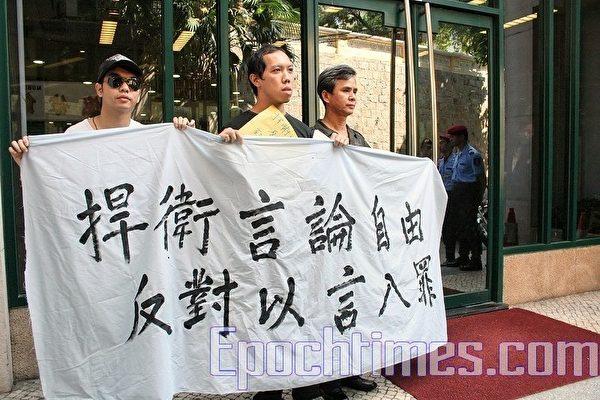 澳门民间团体强烈反对打压异己的23条立法(大纪元记者许侠摄)