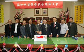 图:10月21日在中华会馆举行第56届中华民国华侨节庆祝活动,南加侨界众多代表出席。(摄影:袁玫/大纪元)