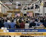 美国民主、共和两党总统候选人奥巴马与麦凯恩进行大选辩论。(新唐人电视台)
