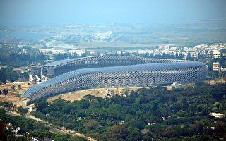 2009高雄世界運動會主場館已經完成所有光電板鋪設工程,目前待國際田徑總會做田徑場的標準認證。(高雄市政府提供) //中央社