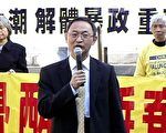 10月12日,中国民阵主席费良勇在洛杉矶举行的全球民运及各界声援中国退党潮大集会上发言。