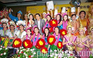 2008台北国际旅展10月底世贸登场 规模再创纪录
