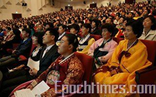 法輪大法2008亞洲法會在韓國隆重召開