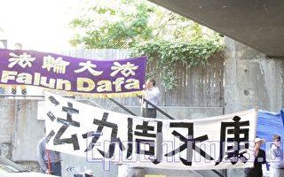 澳洲法輪功學員呼籲將周永康驅逐出境