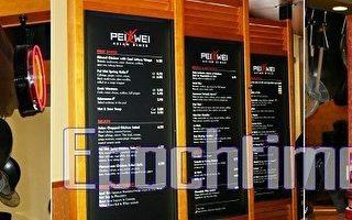 集团式经营连锁中餐馆--Pei Wei Asian Diner
