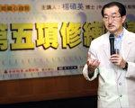 二零零五年杨硕英教授在台湾连办五场学习型组织心趋势巡回演讲。(工商时报提供)