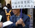 泛民主派立法会议员认为,特权法通过会令香港金融中心的地位有正面影响。图为其中一名雷曼产品投资者。(大纪元记者潘璟桥摄)