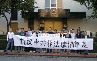 洛杉矶华人抗议中共非法逮捕郭泉