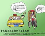 漫画﹕重庆的哥与骆驼祥子谁更悲惨